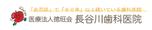 医療法人 徳旺会 長谷川歯科医院の歯科技工士新卒募集