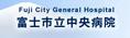 富士市立中央病院の看護師新卒募集