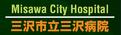 三沢市立三沢病院の看護師新卒募集