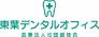 (医)誠悠会 東葉デンタルオフィスの歯科医師新卒募集
