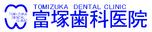 医療法人社団 富塚歯科医院の歯科医師新卒募集
