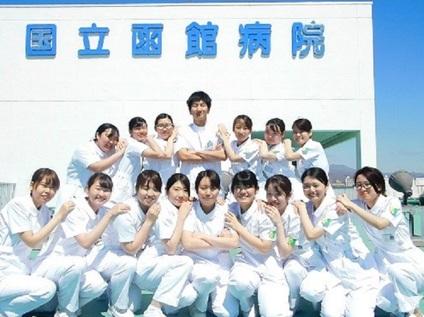 国立 函館 病院